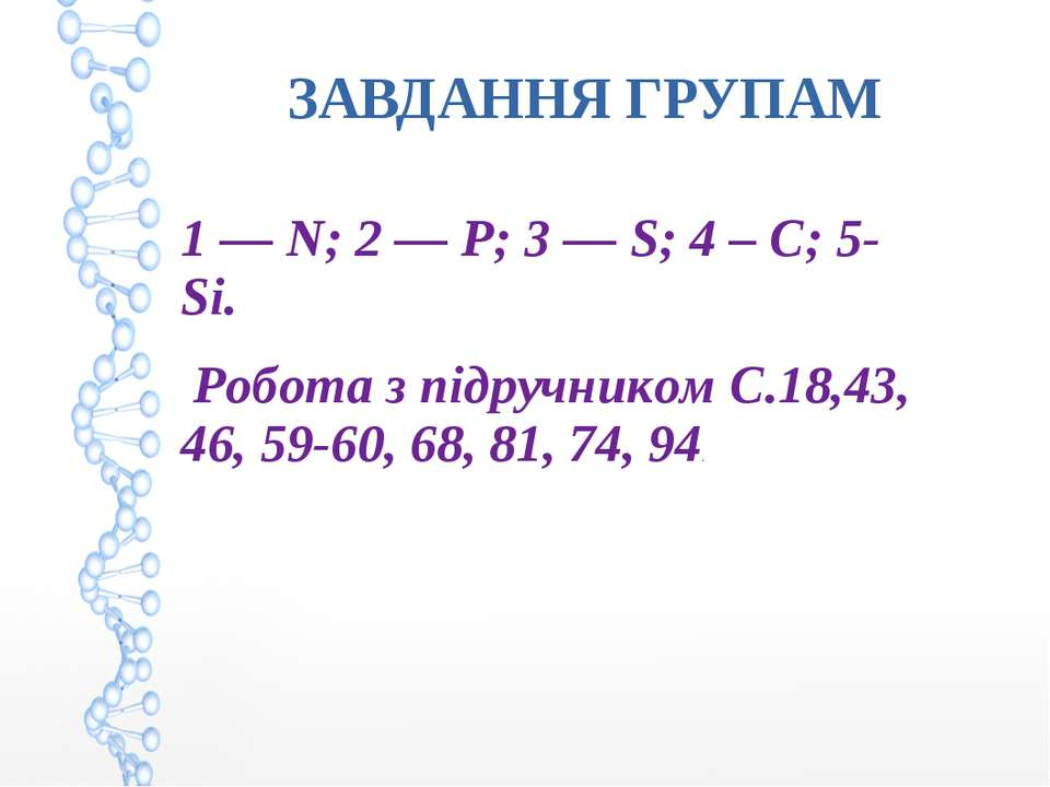 ЗАВДАННЯ ГРУПАМ 1 — N; 2 — Р; 3 — S; 4 – C; 5- Si. Робота з підручником С.18,...