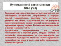 Вуглекислотні вогнегасники ВВ-2 (5,8) Вогнегасні властивості вуглекислоти обу...