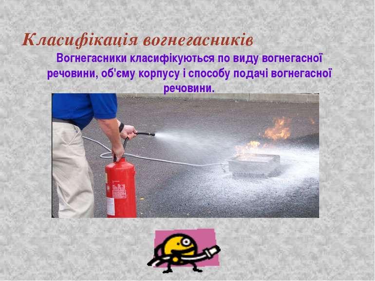 Класифікація вогнегасників Вогнегасники класифікуються по виду вогнегасної ре...