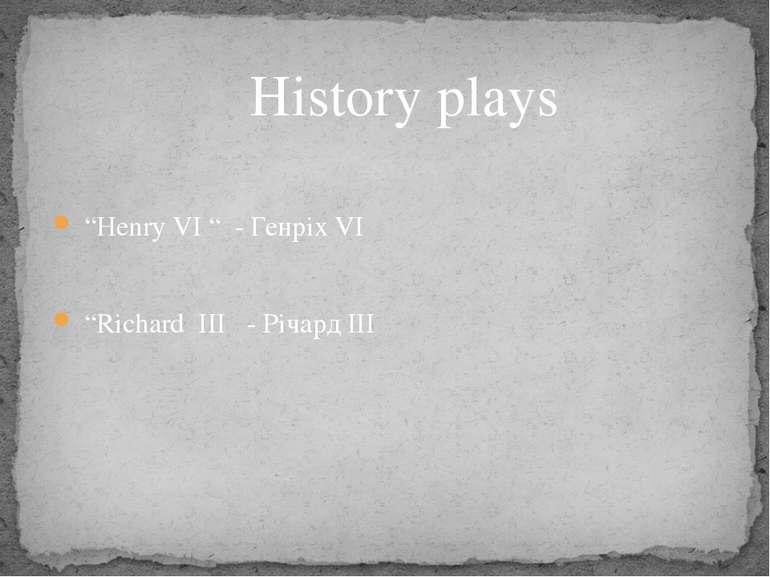 """Henry VI "" - Генріх VI ""Richard III - Річард III History plays"