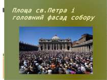 Площа св.Петра і головний фасад собору