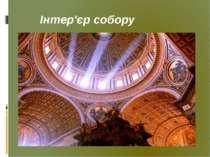 Інтер'єр собору
