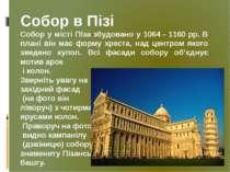 Собор в Пізі Собор у місті Піза збудовано у 1064 - 1160 рр. В плані він має ф...