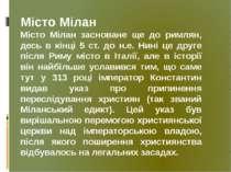 Місто Мілан Місто Мілан засноване ще до римлян, десь в кінці 5 ст. до н.е. Ни...