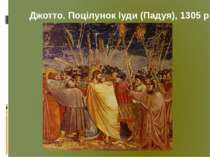 Джотто. Поцілунок Іуди (Падуя), 1305 р.