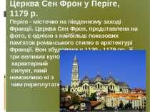 Церква Сен Фрон у Періге, 1179 р. Періге - містечко на південному заході Фран...