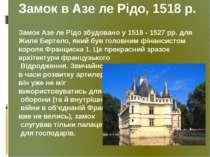 Замок в Азе ле Рідо, 1518 р. Замок Азе ле Рідо збудовано у 1518 - 1527 рр. дл...