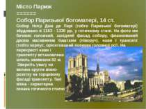 Місто Париж ====== Собор Паризької богоматері, 14 ст. Собор Нотр Дам де Парі ...
