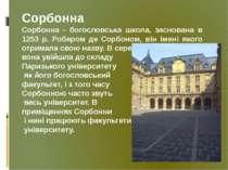 Сорбонна Сорбонна - богословська школа, заснована в 1253 р. Робером де Сорбон...