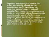 Первинна інтерпретація включає в себе аналіз його сюжету, ознайомлення з поси...