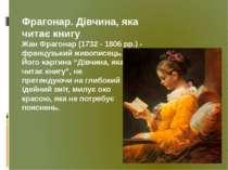 Фрагонар. Дівчина, яка читає книгу Жан Фрагонар (1732 - 1806 рр.) - французьк...