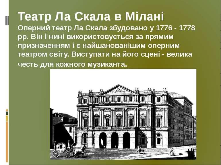 Театр Ла Скала в Мілані Оперний театр Ла Скала збудовано у 1776 - 1778 рр. Ві...