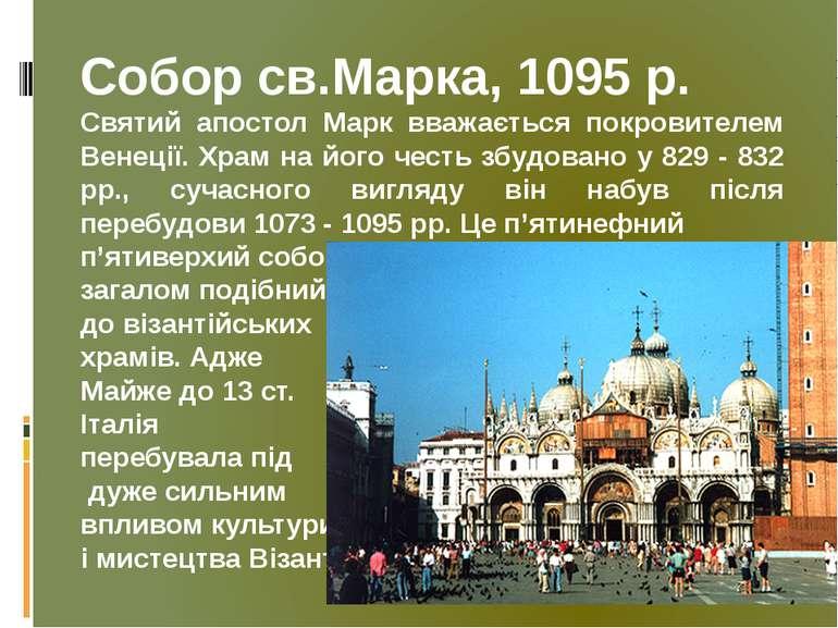 Собор св.Марка, 1095 р. Святий апостол Марк вважається покровителем Венеції. ...