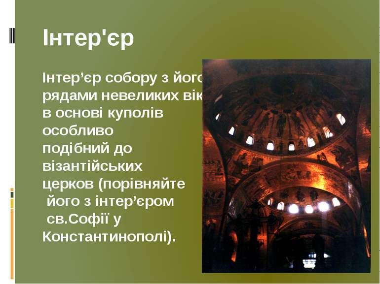 Інтер'єр Інтер'єр собору з його рядами невеликих вікон в основі куполів особл...