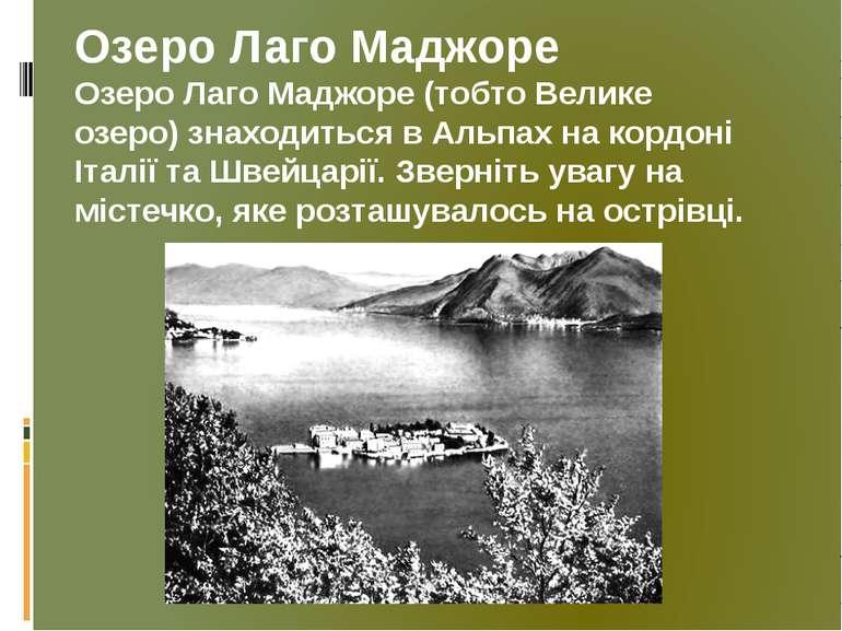 Озеро Лаго Маджоре Озеро Лаго Маджоре (тобто Велике озеро) знаходиться в Альп...