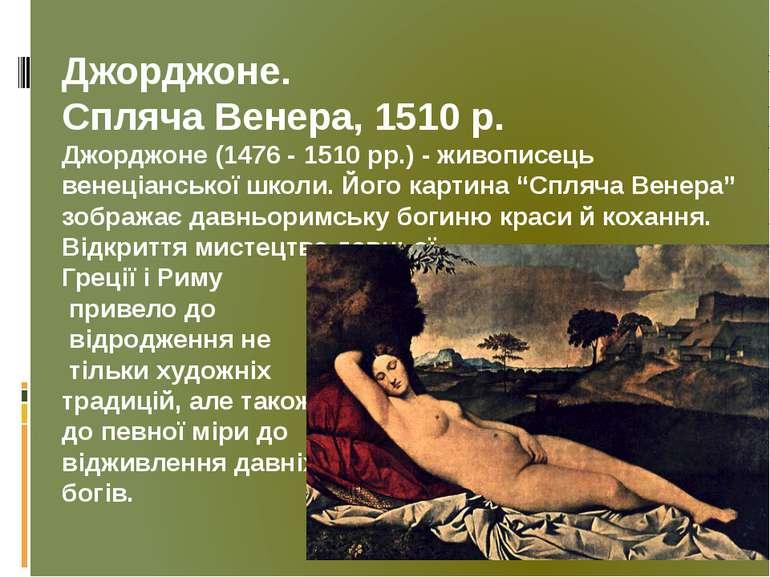 Джорджоне. Спляча Венера, 1510 р. Джорджоне (1476 - 1510 рр.) - живописець ве...