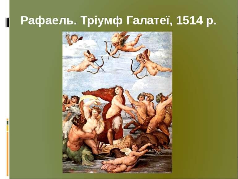 Рафаель. Тріумф Галатеї, 1514 р.