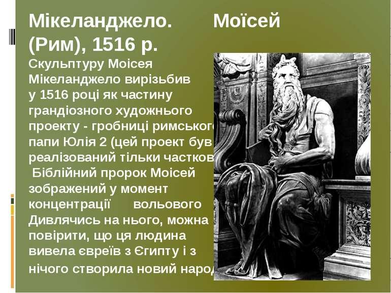 Мікеланджело. Моїсей (Рим), 1516 р. Скульптуру Моісея Мікеланджело вирізьбив ...