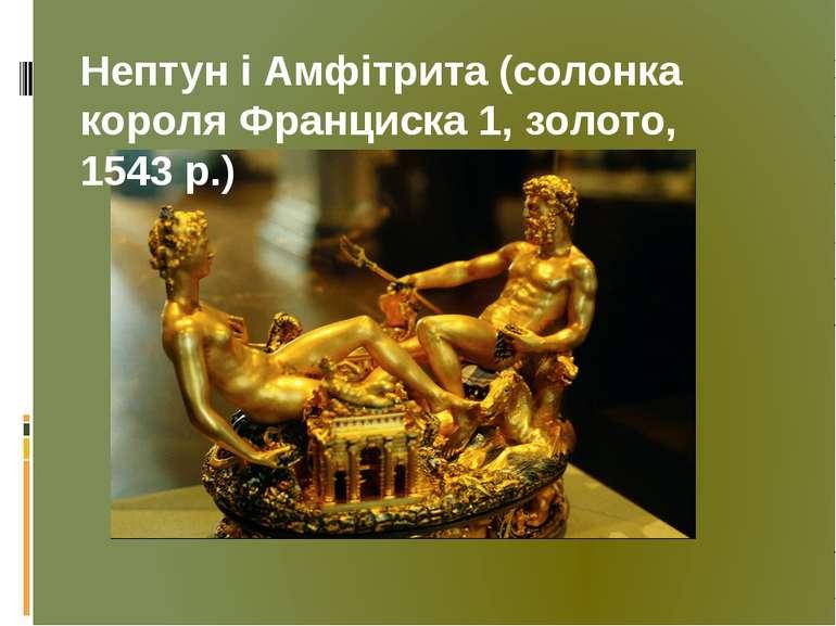 Нептун і Амфітрита (солонка короля Франциска 1, золото, 1543 р.)