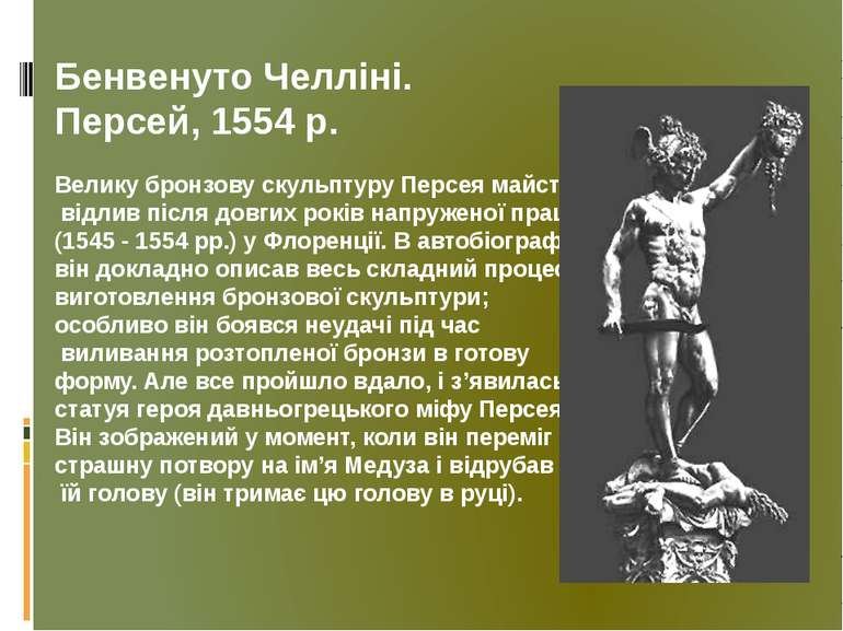 Бенвенуто Челліні. Персей, 1554 р. Велику бронзову скульптуру Персея майстер ...