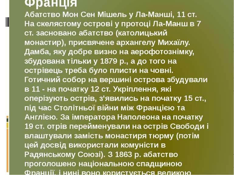 Франція Абатство Мон Сен Мішель у Ла-Манші, 11 ст. На скелястому острові у пр...