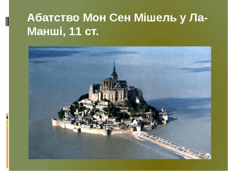 Абатство Мон Сен Мішель у Ла-Манші, 11 ст.