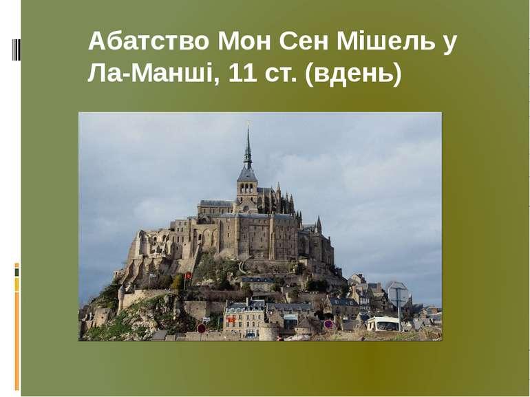 Абатство Мон Сен Мішель у Ла-Манші, 11 ст. (вдень)