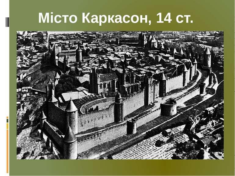 Місто Каркасон, 14 ст.