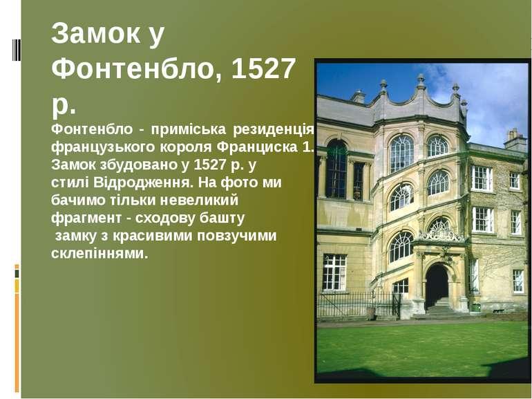 Замок у Фонтенбло, 1527 р. Фонтенбло - приміська резиденція французького коро...