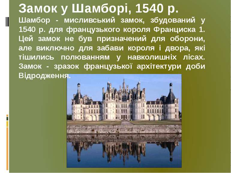 Замок у Шамборі, 1540 р. Шамбор - мисливський замок, збудований у 1540 р. для...