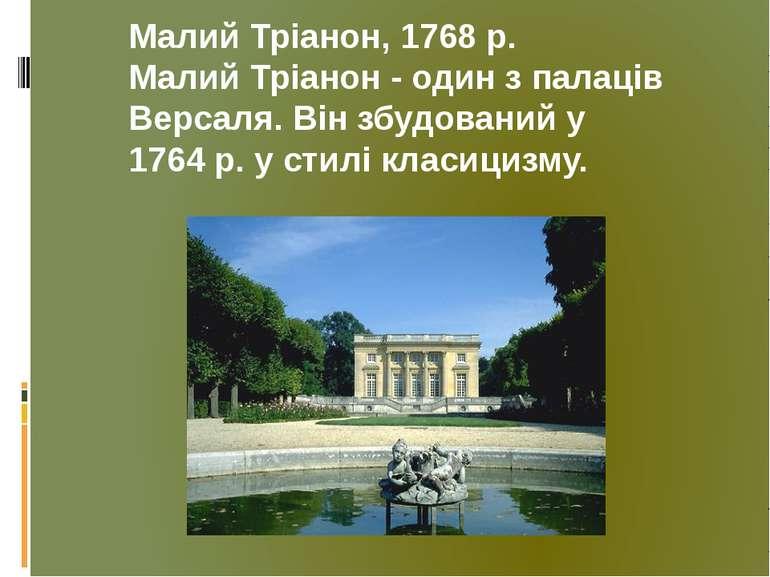 Малий Тріанон, 1768 р. Малий Тріанон - один з палаців Версаля. Він збудований...