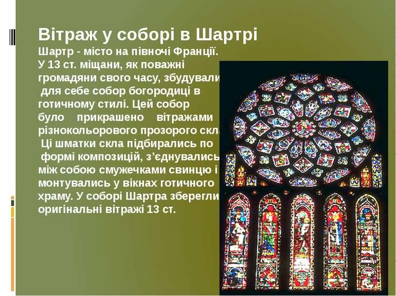 Вітраж у соборі в Шартрі Шартр - місто на півночі Франції. У 13 ст. міщани, я...