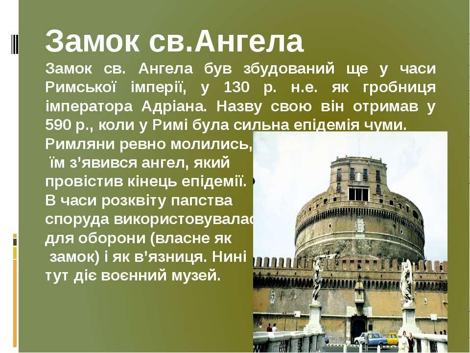 Замок св.Ангела Замок св. Ангела був збудований ще у часи Римської імперії, у...