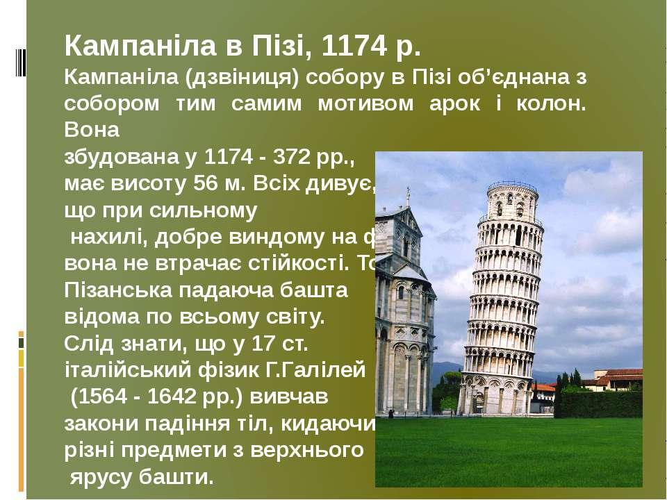 Кампаніла в Пізі, 1174 р. Кампаніла (дзвіниця) собору в Пізі об'єднана з собо...