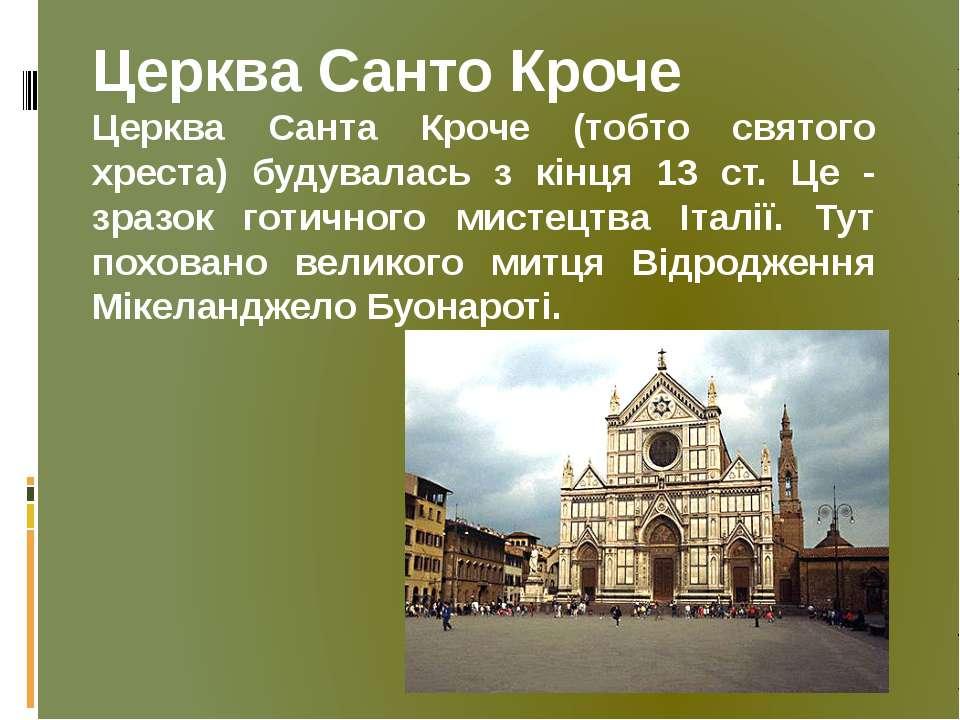 Церква Санто Кроче Церква Санта Кроче (тобто святого хреста) будувалась з кін...