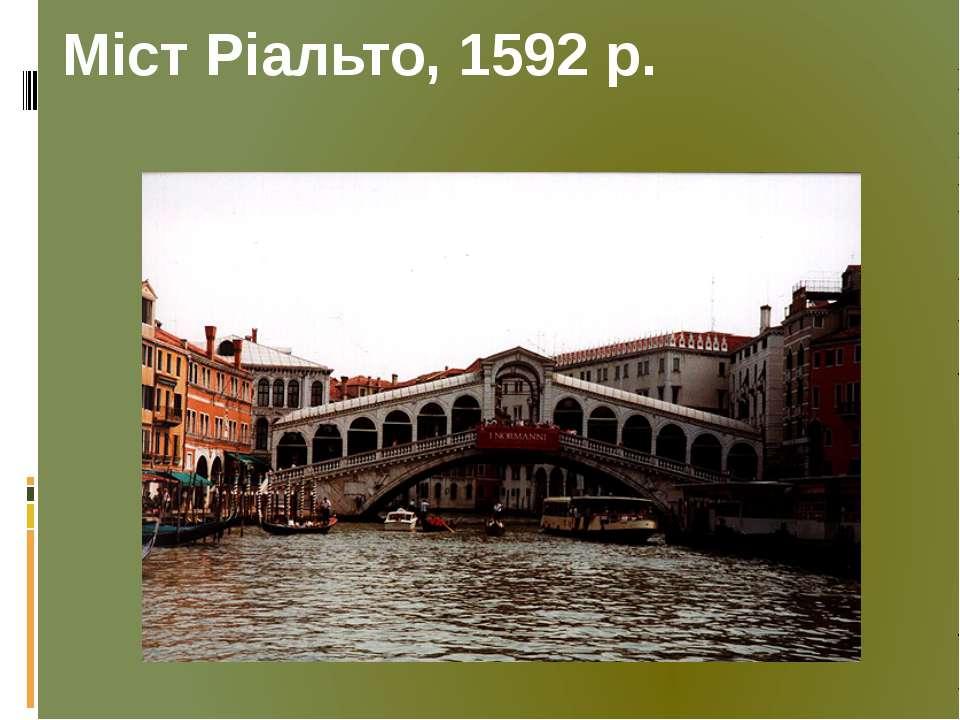 Міст Ріальто, 1592 р.