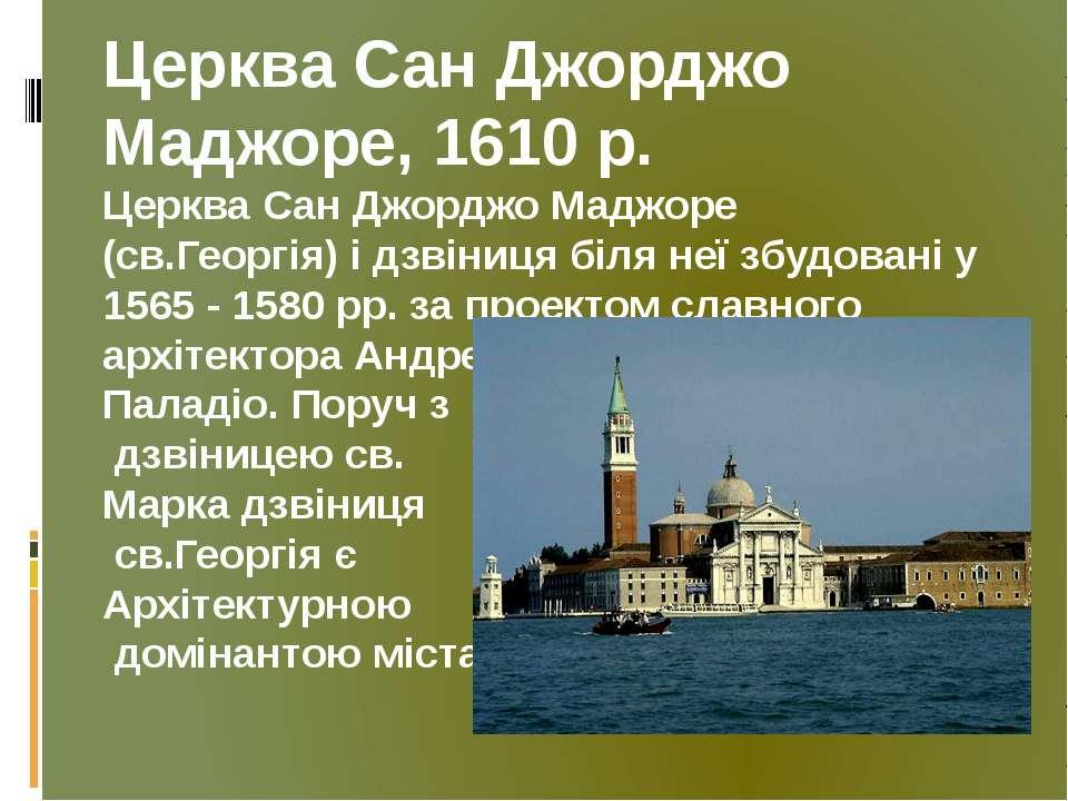 Церква Сан Джорджо Маджоре, 1610 р. Церква Сан Джорджо Маджоре (св.Георгія) і...