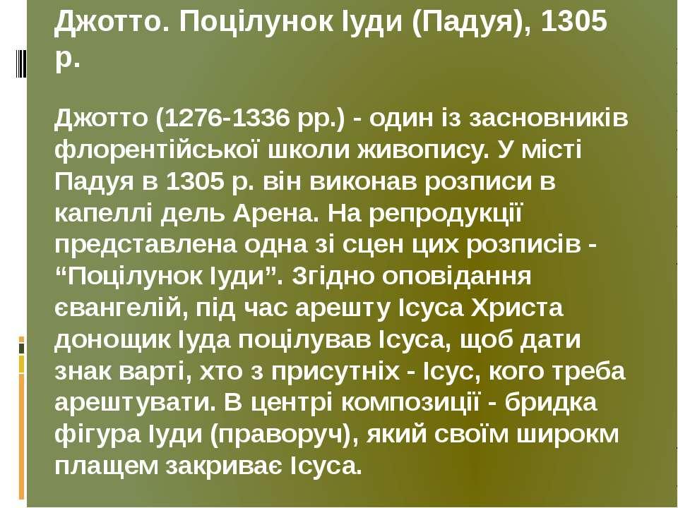 Джотто. Поцілунок Іуди (Падуя), 1305 р. Джотто (1276-1336 рр.) - один із засн...