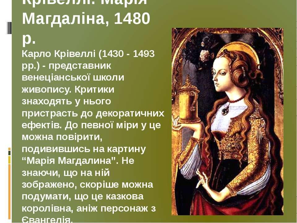 Крівеллі. Марія Магдаліна, 1480 р. Карло Крівеллі (1430 - 1493 рр.) - предста...