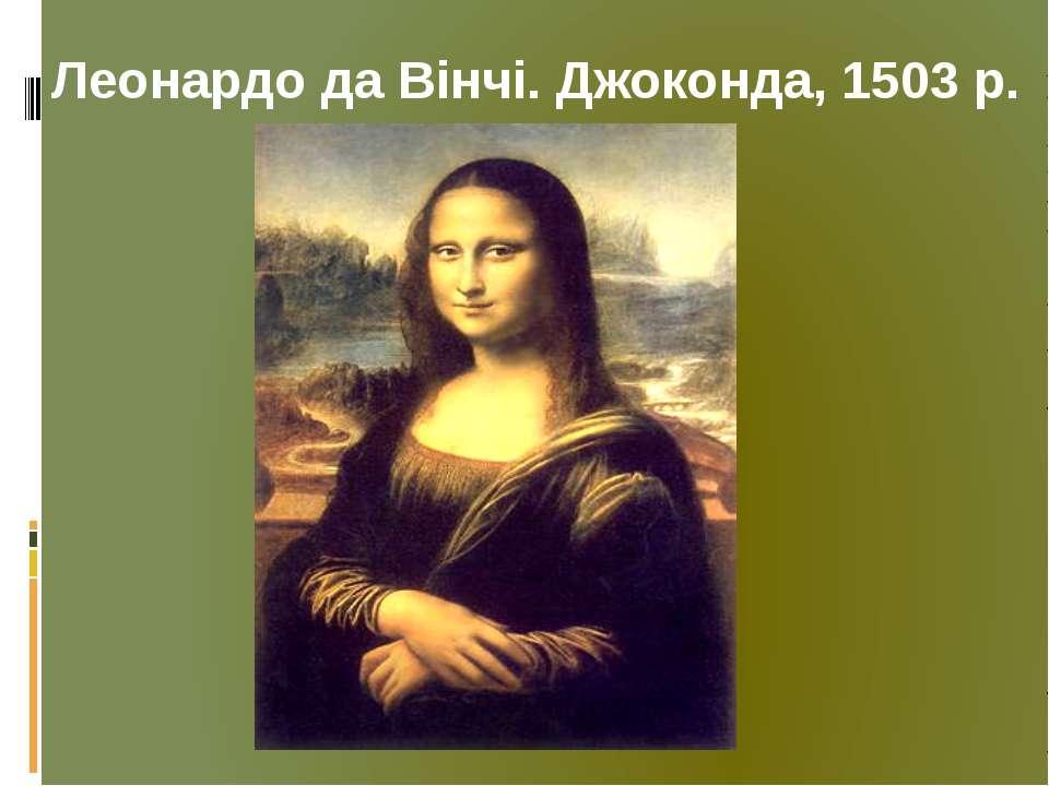 Леонардо да Вінчі. Джоконда, 1503 р.