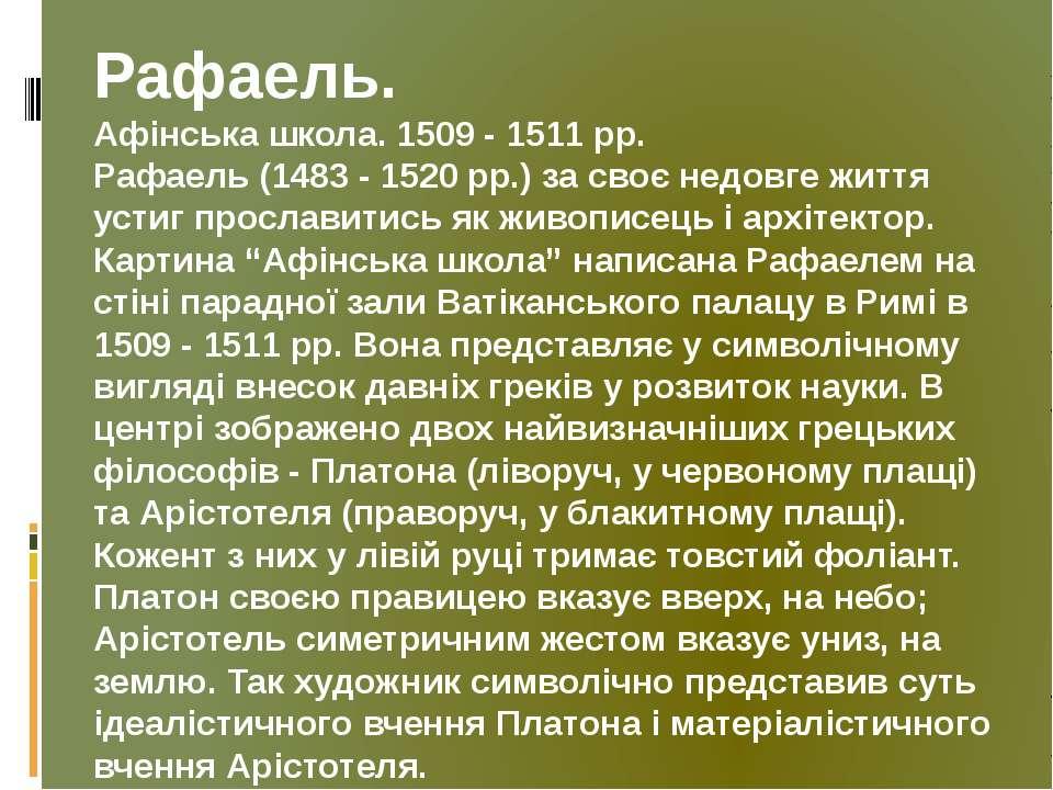 Рафаель. Афінська школа. 1509 - 1511 рр. Рафаель (1483 - 1520 рр.) за своє не...
