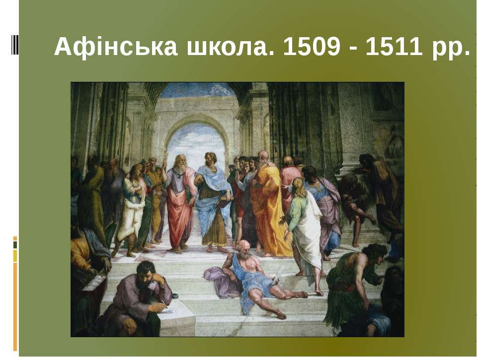 Афінська школа. 1509 - 1511 рр.