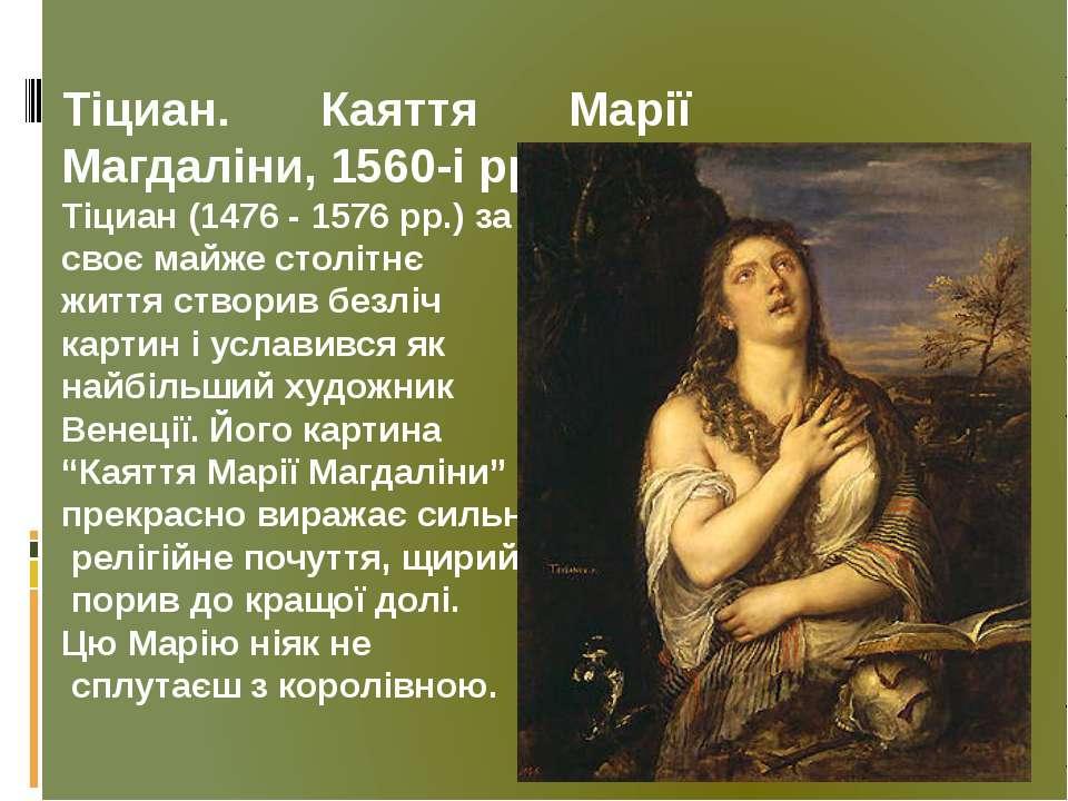 Тіциан. Каяття Марії Магдаліни, 1560-і рр. Тіциан (1476 - 1576 рр.) за своє м...