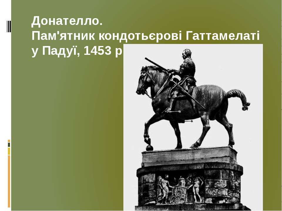 Донателло. Пам'ятник кондотьєрові Гаттамелаті у Падуї, 1453 р.