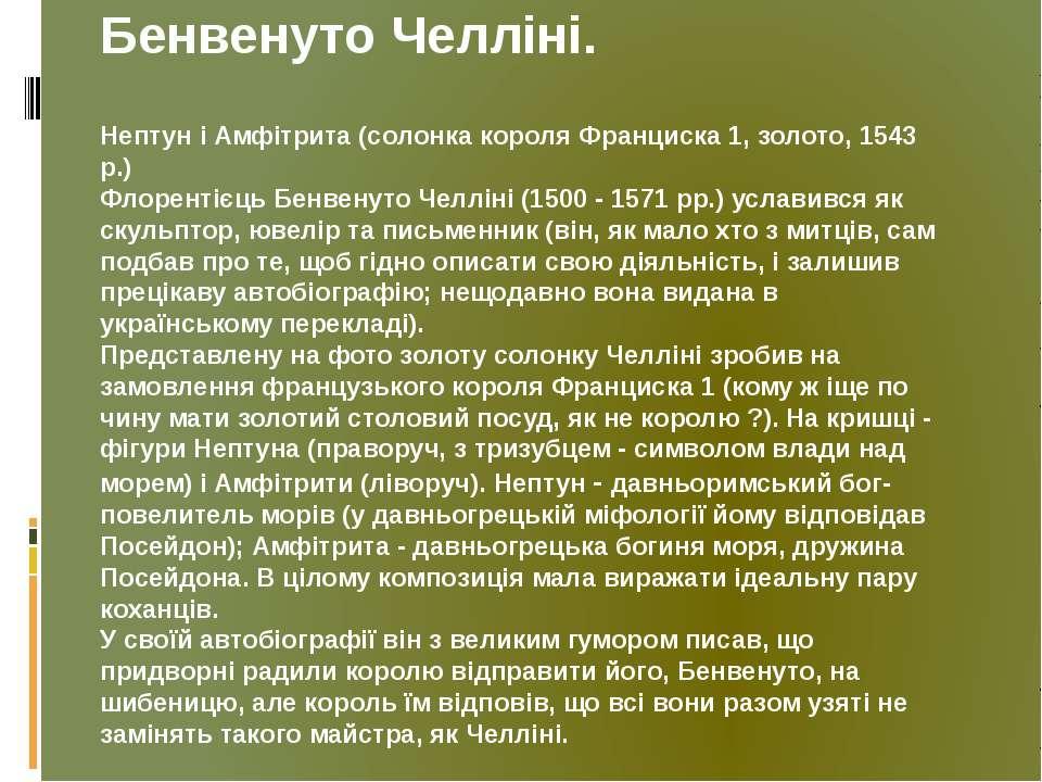Бенвенуто Челліні. Нептун і Амфітрита (солонка короля Франциска 1, золото, 15...