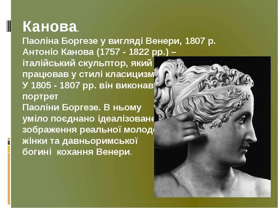 Канова. Паоліна Боргезе у вигляді Венери, 1807 р. Антоніо Канова (1757 - 1822...