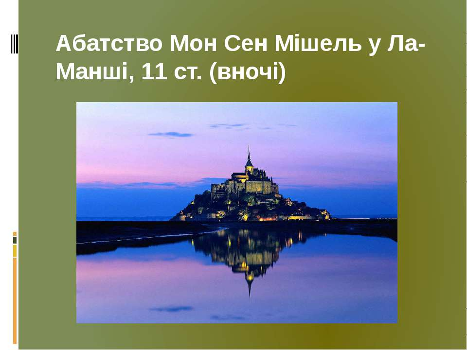 Абатство Мон Сен Мішель у Ла-Манші, 11 ст. (вночі)