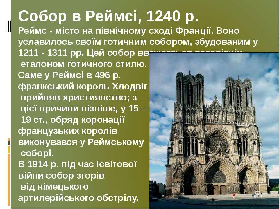 Собор в Реймсі, 1240 р. Реймс - місто на північному сході Франції. Воно услав...