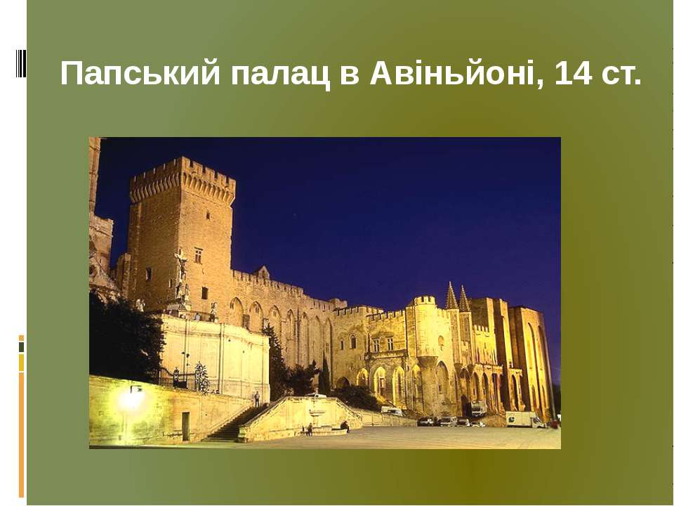 Папський палац в Авіньйоні, 14 ст.