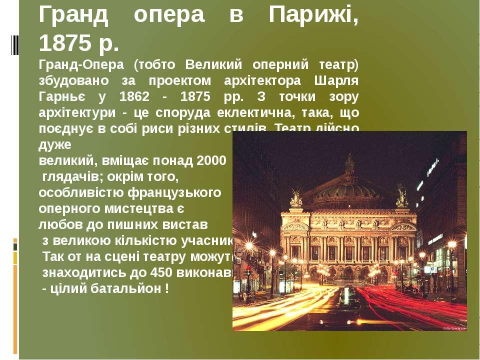 Гранд опера в Парижі, 1875 р. Гранд-Опера (тобто Великий оперний театр) збудо...